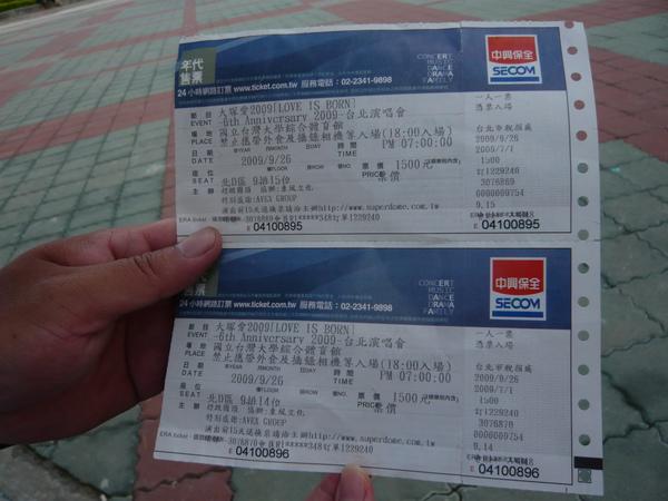 2009大塚愛演唱會門票