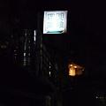 直走進去巷子裡  有一個招牌亮燈指示左轉