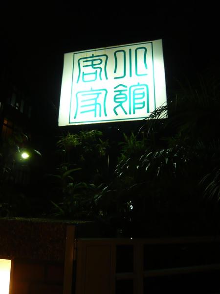 夜晚時店家門口大大的招牌
