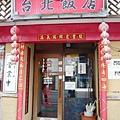我們來到這家名叫台北飯店的餐館吃中式合菜