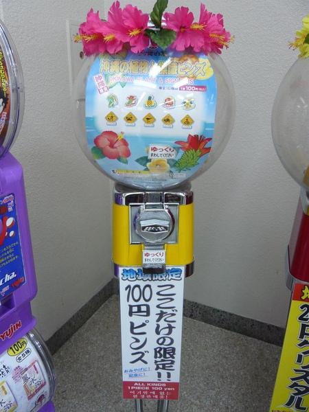 沖繩地域限定扭蛋