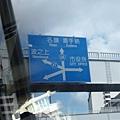 拍下地標待會要前往波之上神宮