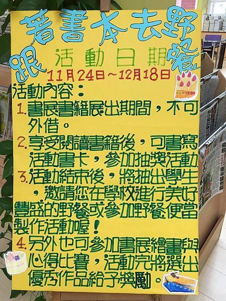 20151124跟著書本去野餐_5853.jpg