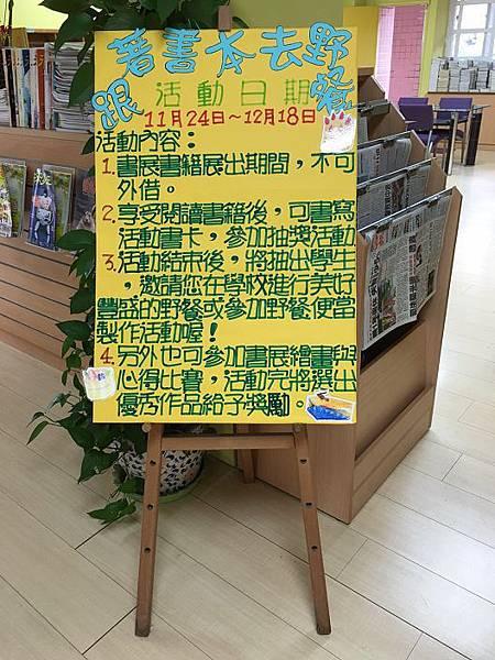 20151124跟著書本去野餐_5851.jpg