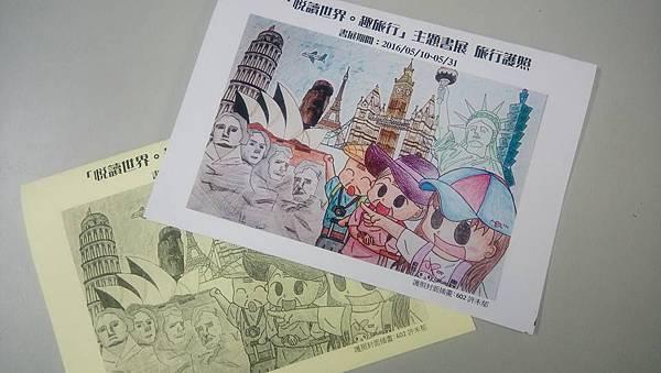 特別以學生作品設計而成的旅行護照