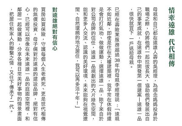 遠雄二代宅-台中遠雄單元二建案客戶見證案例-吳信忠遠雄人壽3