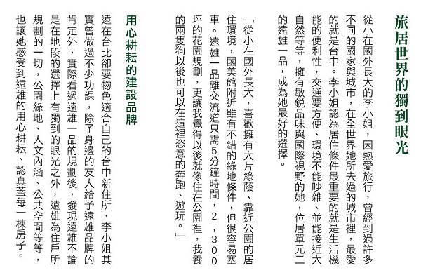 遠雄二代宅-台中遠雄單元二建案客戶見證案例-李行瑄管3