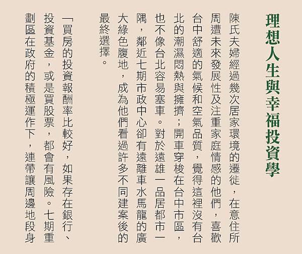 遠雄二代宅-台中遠雄單元二建案客戶見證案例-陳建松自營商3