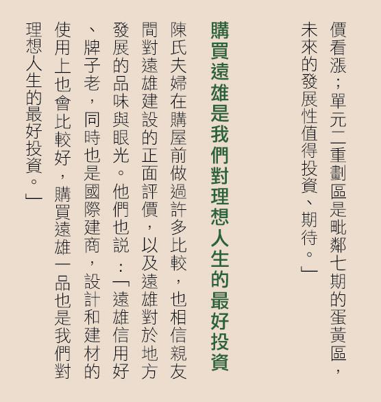 遠雄二代宅-台中遠雄單元二建案客戶見證案例-陳建松自營商4