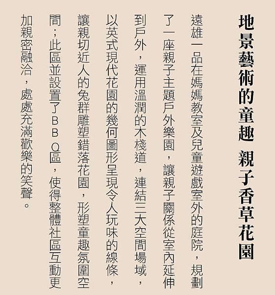 遠雄二代宅-台中遠雄單元二建案客戶見證案例-曾振檣醫師4