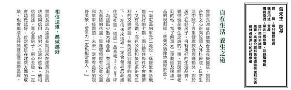 遠雄二代宅-台中遠雄單元二建案客戶見證案例-曾振檣醫師3