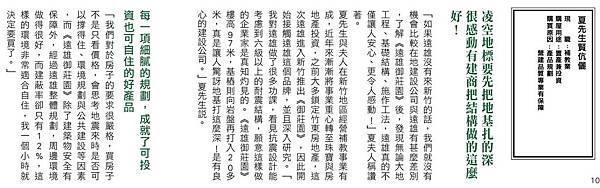 遠雄二代宅-新竹遠雄御莊園建案客戶見證案例-夏先生賢伉儷3
