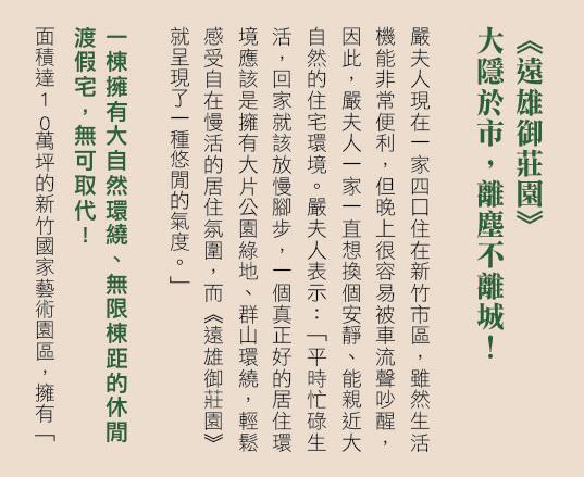 遠雄二代宅-新竹遠雄御莊園建案客戶見證案例-嚴夫人與愛子3
