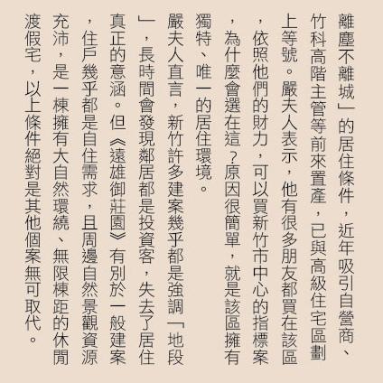 遠雄二代宅-新竹遠雄御莊園建案客戶見證案例-嚴夫人與愛子4