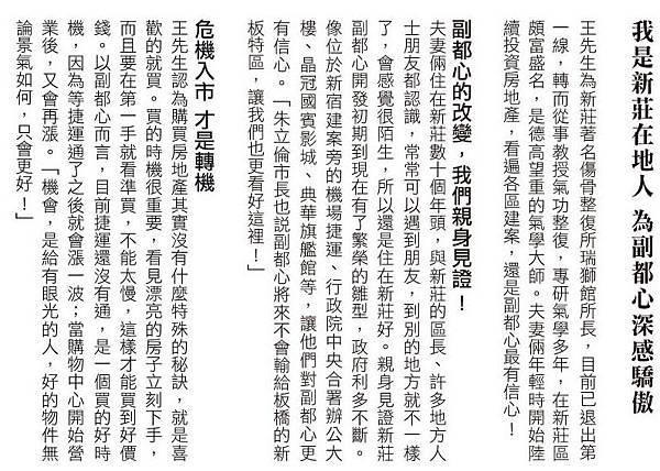 遠雄二代宅-新莊副都心遠雄建案客戶見證案例-王先生3