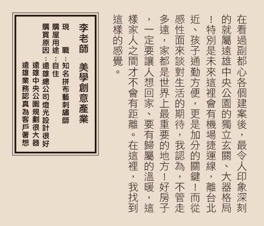 遠雄二代宅-新莊副都心遠雄建案客戶見證案例-李老師4