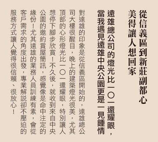 遠雄二代宅-新莊副都心遠雄建案客戶見證案例-李老師3