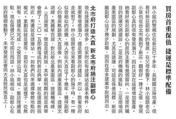 遠雄二代宅-新莊副都心遠雄建案客戶見證案例-林氏母女3
