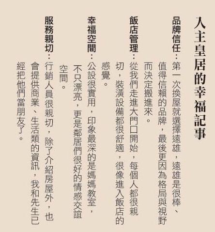 遠雄二代宅-新莊副都心遠雄建案客戶見證案例-林董事長夫人4