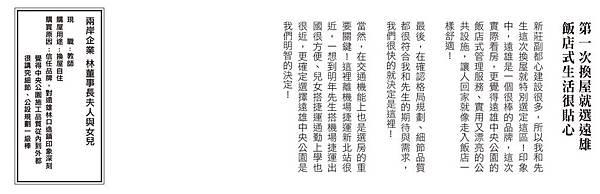 遠雄二代宅-新莊副都心遠雄建案客戶見證案例-林董事長夫人3