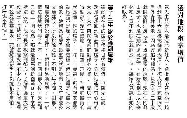 遠雄二代宅-新莊副都心遠雄建案客戶見證案例-陳先生3