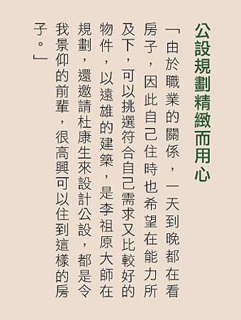 遠雄二代宅-中和遠雄左岸建案客戶見證案例-朱皇蒔4