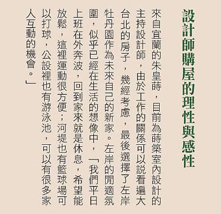 遠雄二代宅-中和遠雄左岸建案客戶見證案例-朱皇蒔3