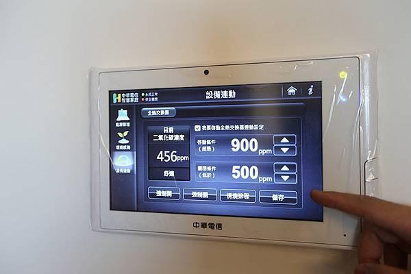 隨時監測屋裡的二氧化碳濃度,如果太濃可以用全熱交換機控制