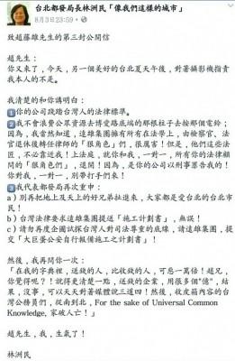 大巨蛋的真相 - 台北大巨蛋 - 林洲民