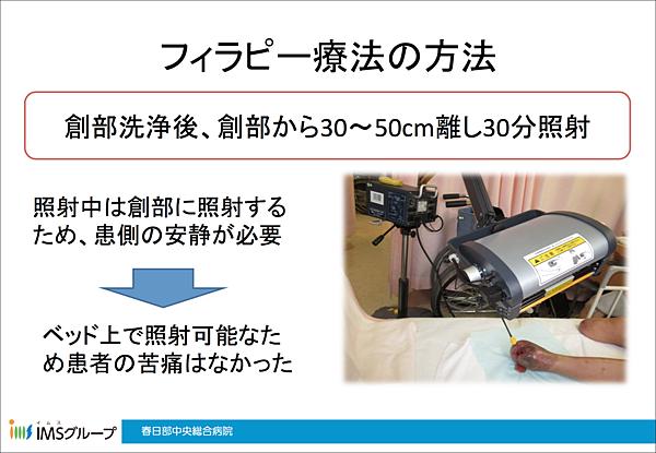 使用遠紅外線治療下肢嚴重缺血患者的案例_p3.png
