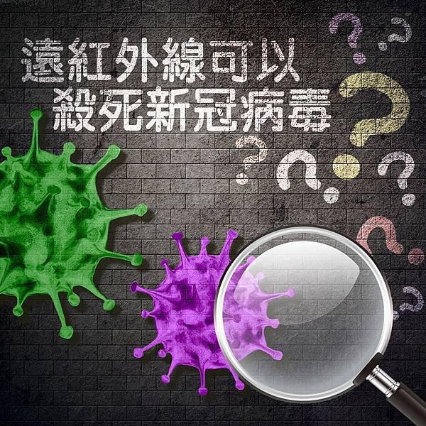 遠紅外線可以殺死新冠病毒.jpg