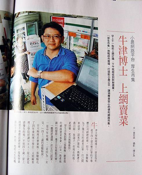 天下雜誌--牛津博士 上網賣菜 1