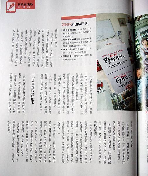 天下雜誌---牛津博士 上網賣菜 2