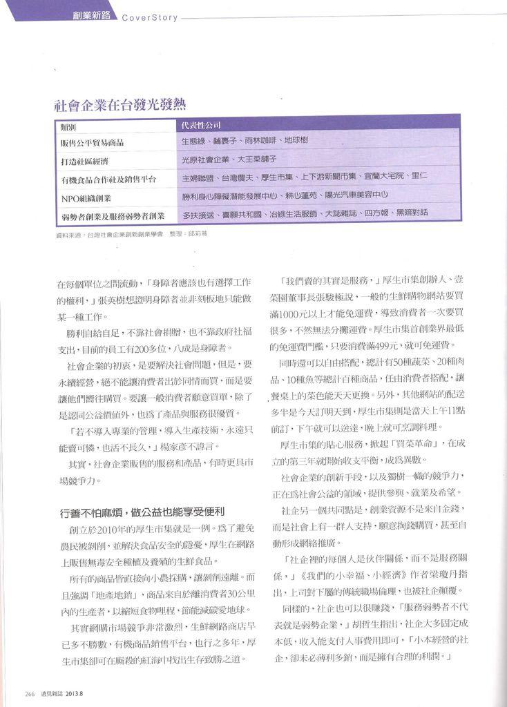 遠見雜誌-專訪厚生市集1