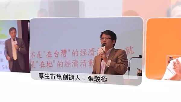 2013志工企業家高峰論壇