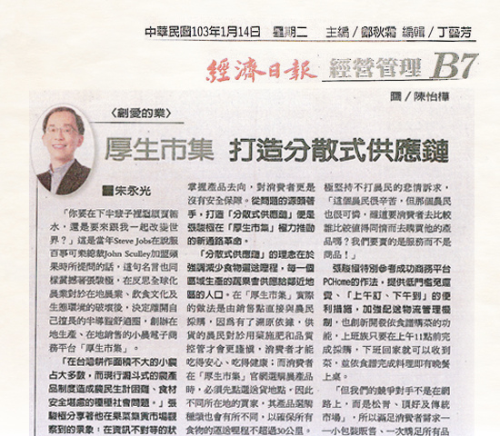 2014/01/14  經濟日報-創愛的業