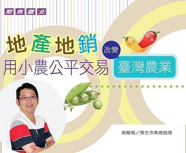 給臺灣人吃?還是給全球的人吃?