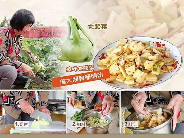 【厚生廚房】農友的私房料理大公開!! 簡單卻好吃到飛天啦!!
