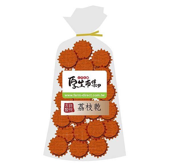 厚生市集加工品-荔枝乾