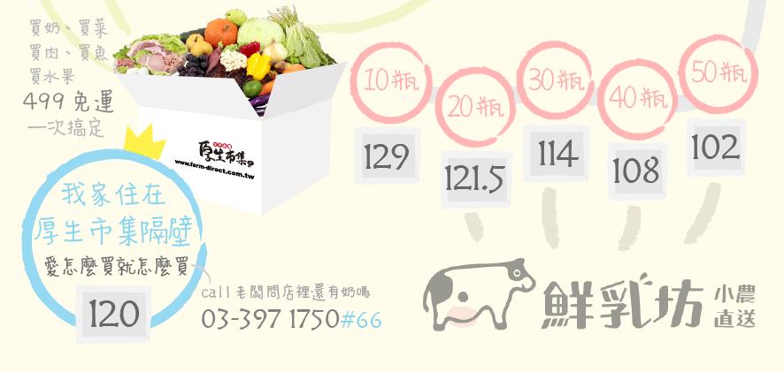 blog鮮奶測驗:破解鮮乳坊的運費奧義-03.png
