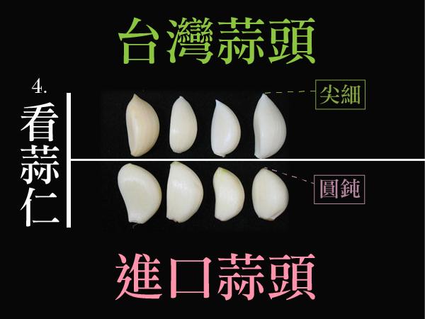分辨台灣進口蒜頭4-01.png