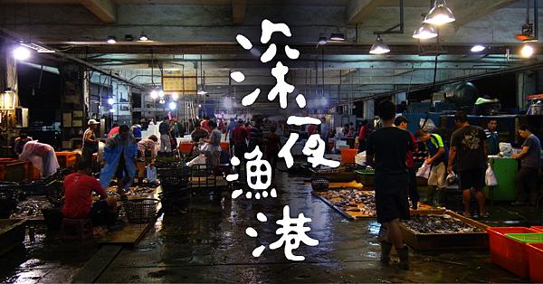 台南安平莊嘉榮.深夜漁港