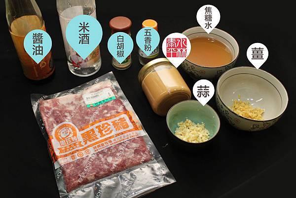 滷肉飯0材料-01.jpg