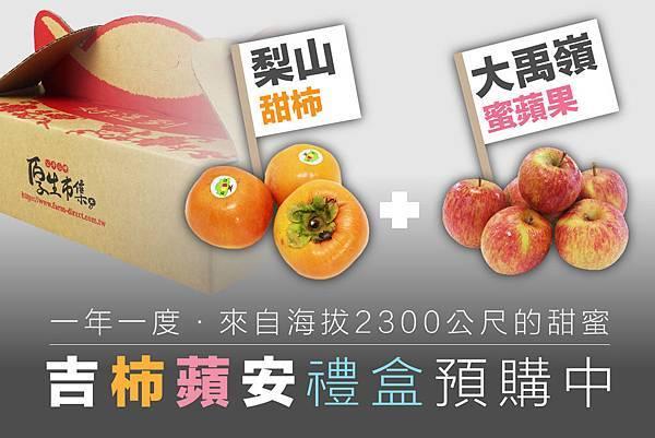 2015吉柿蘋安禮盒