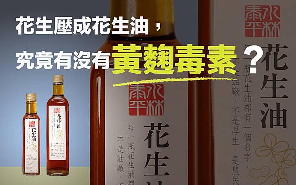 黃麴毒素-首圖-01