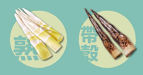 熟生帶殼桂竹筍