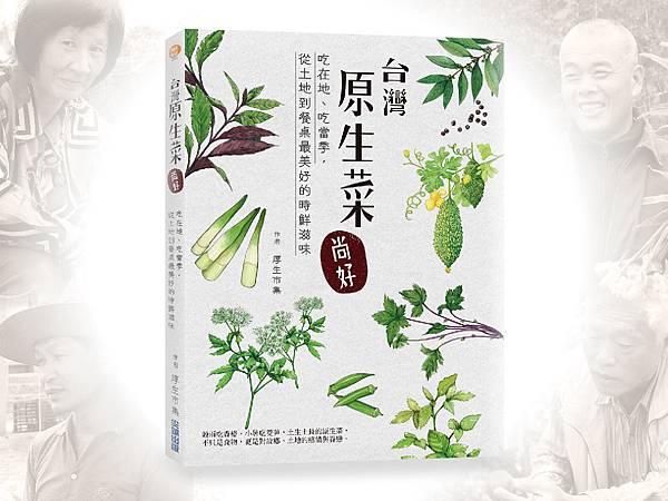 台灣原生菜,尚好!