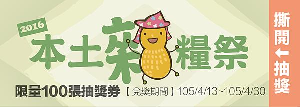 本土雜糧祭