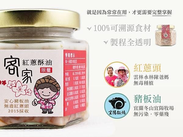 blog紅蔥酥油-01