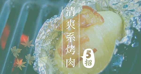 清爽系烤肉-01